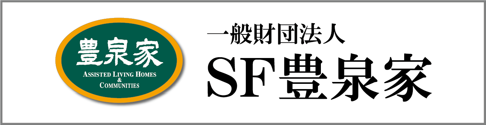 一般社団法人SF豊泉家
