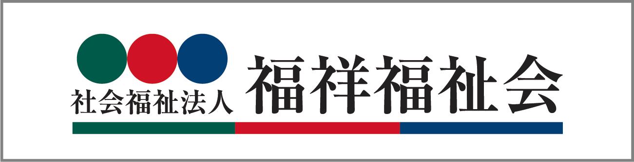 社会福祉法人 福祥福祉会