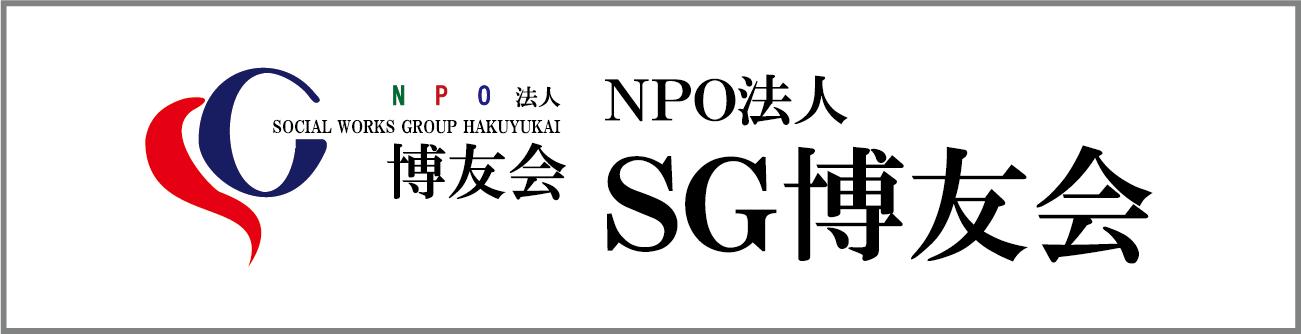 NPO法人 SG博友会