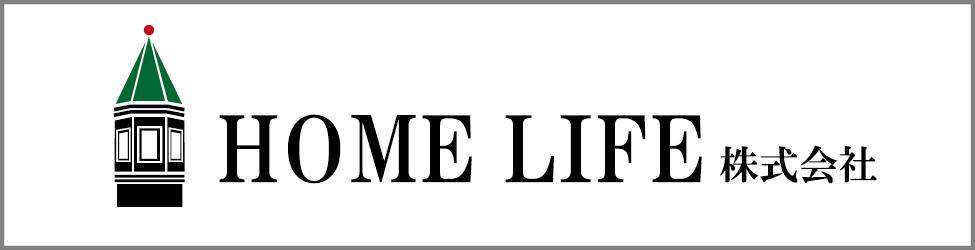 HOME LIFE株式会社